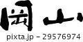 岡山(06) 29576974