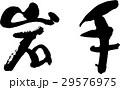 岩手 文字 筆文字のイラスト 29576975