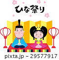 ひな祭り 29577917