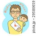 お父さんと男の子 29580659