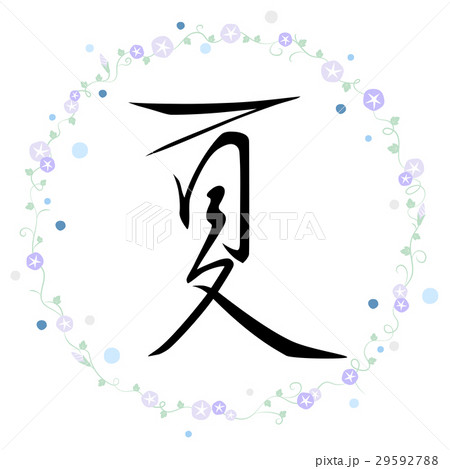 vector summer word in japanese chinese calligraphyのイラスト素材