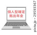 確定拠出年金 パソコン iDeCoのイラスト 29593367