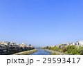 鴨川 京都 青空の写真 29593417