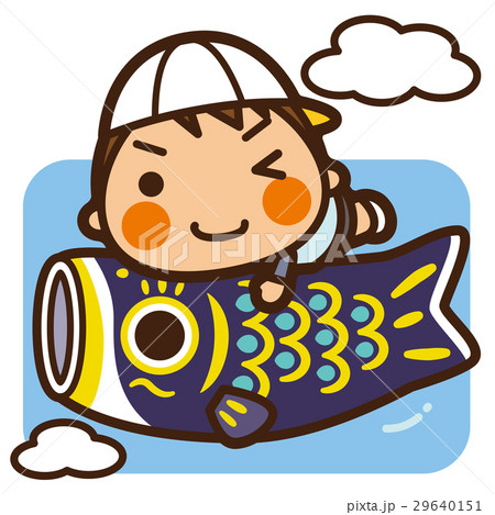 がっこうKids 鯉のぼり男子 29640151