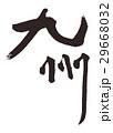 九州 筆文字 文字のイラスト 29668032