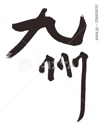 九州 筆文字 29668032