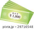商品券束(グリーン) 29716548