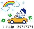 輝く虹 幸せドライブお兄さん 29717374