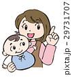 親子 赤ちゃん 抱っこのイラスト 29731707