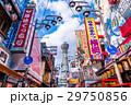 大阪・新世界 29750856