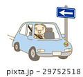 一方通行を逆走する高齢者ドライバー 29752518