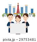 ビジネスチーム 29753481
