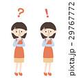 悩み 女性 主婦のイラスト 29767772