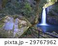 浄蓮の滝 29767962