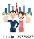 人物 ビジネス ビジネスマンのイラスト 29779927