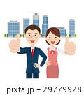 人物 ビジネス ビジネスマンのイラスト 29779928