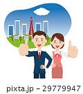 人物 ビジネス ビジネスマンのイラスト 29779947