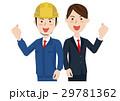 人物 ビジネスマン 作業員のイラスト 29781362