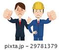 人物 ビジネスマン 作業員のイラスト 29781379