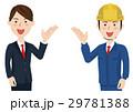 人物 ビジネスマン 作業員のイラスト 29781388
