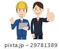 人物 ビジネスマン 作業員のイラスト 29781389