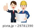 人物 ビジネスマン 作業員のイラスト 29781390