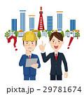 人物 ビジネスマン 作業員のイラスト 29781674