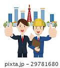 人物 ビジネスマン 作業員のイラスト 29781680