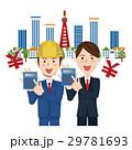 人物 ビジネスマン 作業員のイラスト 29781693