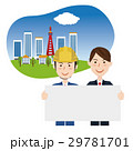 人物 ビジネスマン 作業員のイラスト 29781701