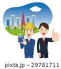 人物 ビジネスマン 作業員のイラスト 29781711