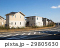 住宅地 住宅街 分譲住宅の写真 29805630