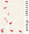 金魚 和風 水のイラスト 29814192