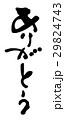 筆文字 ありがとう.n 29824743