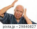 シニア 男性 おじいさんの写真 29840827