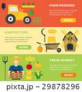 農 農業 農夫のイラスト 29878296