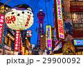 大阪・新世界 29900092