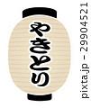 提灯 ちょうちん 文字のイラスト 29904521