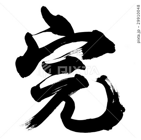 筆文字素材の手書きの【完】 墨で書いたイラスト文字のイラスト素材 ...