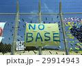 沖縄 名護市辺野古の国境フェンス キャンプシュワブ【2017年4月撮影】 29914943