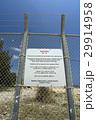 沖縄 名護市辺野古の国境フェンス キャンプシュワブ【2017年4月撮影】 29914958