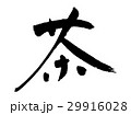 茶 筆文字 文字のイラスト 29916028