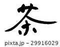 茶 飲み物 筆文字のイラスト 29916029