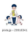 ベクター 父親 子供のイラスト 29916341