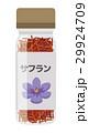 サフラン【食材・シリーズ】 29924709