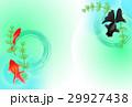 金魚 魚 魚類のイラスト 29927438