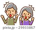 年配夫婦 驚く びっくりのイラスト 29933867
