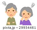 年配夫婦 困る 悩むのイラスト 29934461