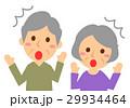 年配夫婦 驚く びっくりのイラスト 29934464
