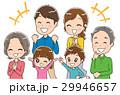家族 笑顔 嬉しいのイラスト 29946657